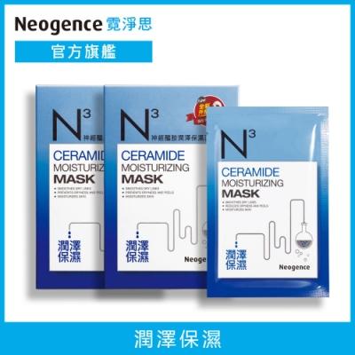 Neogence霓淨思【買1送1】N3神經醯胺潤澤保濕面膜