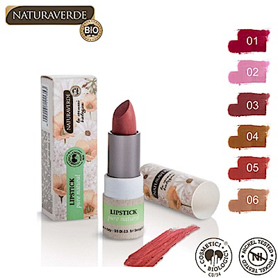 【Naturaverde Bio】自然綠 奢華完美唇膏