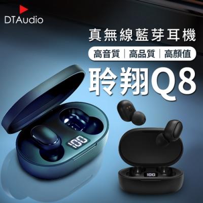 Q8真無線藍牙耳機(雙耳無線 立體環繞音 高音質音樂運動耳機)
