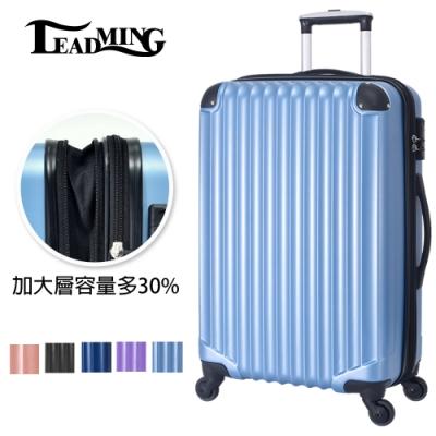 【Leadming】簡約輕量28吋防刮硬殼行李箱(多色可選)