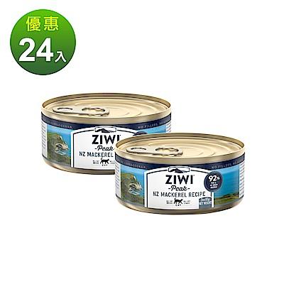 ZiwiPeak 巔峰 92%鮮肉貓主食罐-鯖魚85g 24件組
