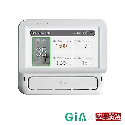威品嚴選 x GiA  8合1室內空氣品質智控儀(獨家標配版)