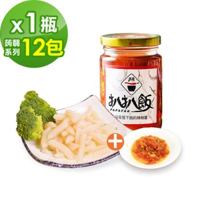 扒扒飯x樂活e棧 雙椒醬1罐+低卡蒟蒻麵-義大利麵12包
