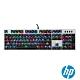 HP有線機械式電競鍵盤 GK100S product thumbnail 1