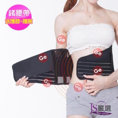 【Yi-sheng】全新升級六條軟鋼條-鍺元素高機能調整護腰帶(送CC膝腕)