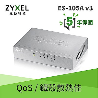 Zyxel合勤 ES-105A V3 交換器 5埠 桌上型 高速 乙太網路交換器 10/100Mbps 鐵殼