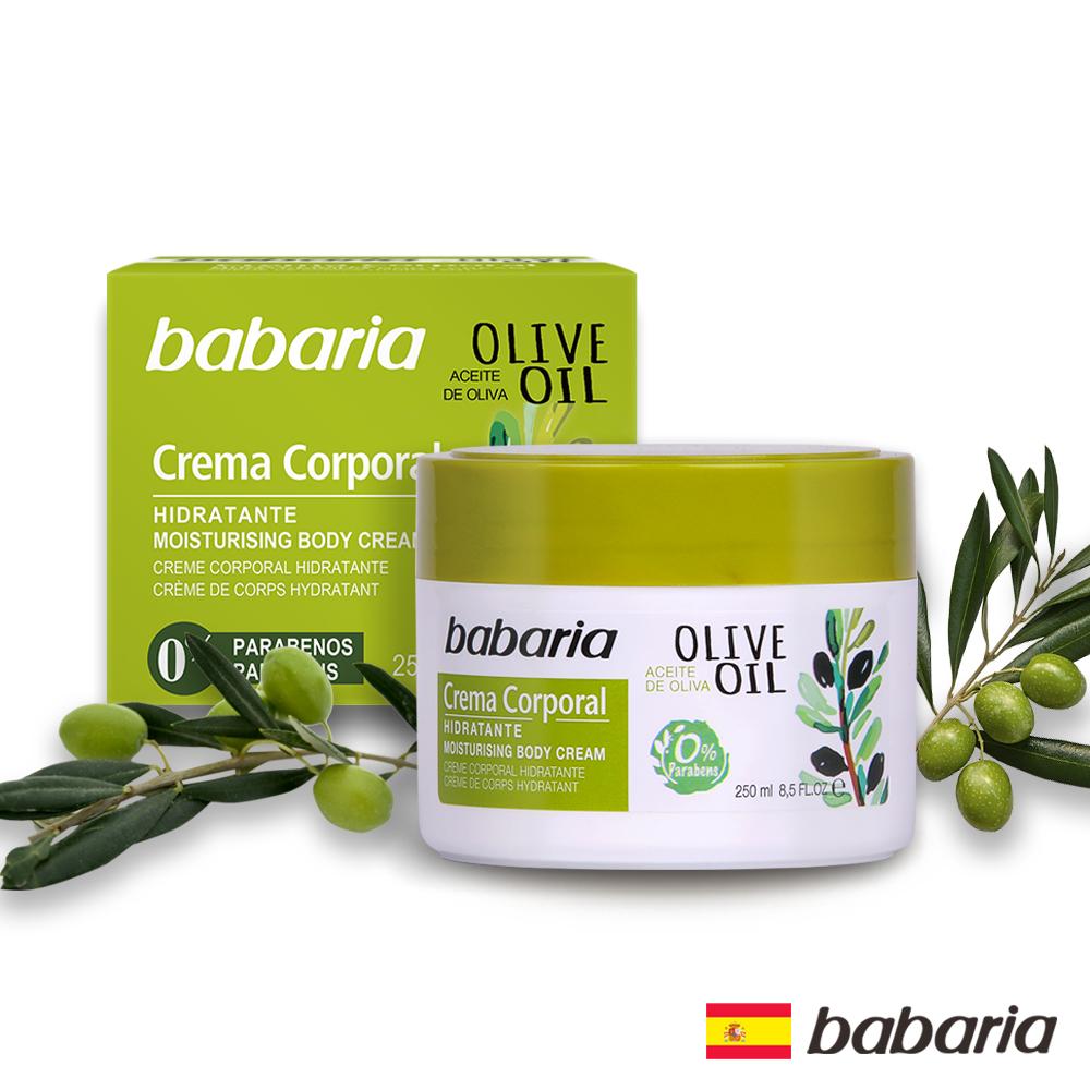 西班牙babaria草本橄欖SOS萬用修護乳霜250ml