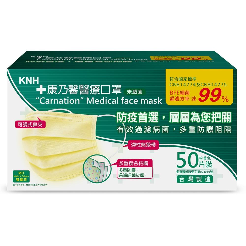 康乃馨 醫療口罩 未滅菌(一般耳帶-粉黃色)-50片盒裝