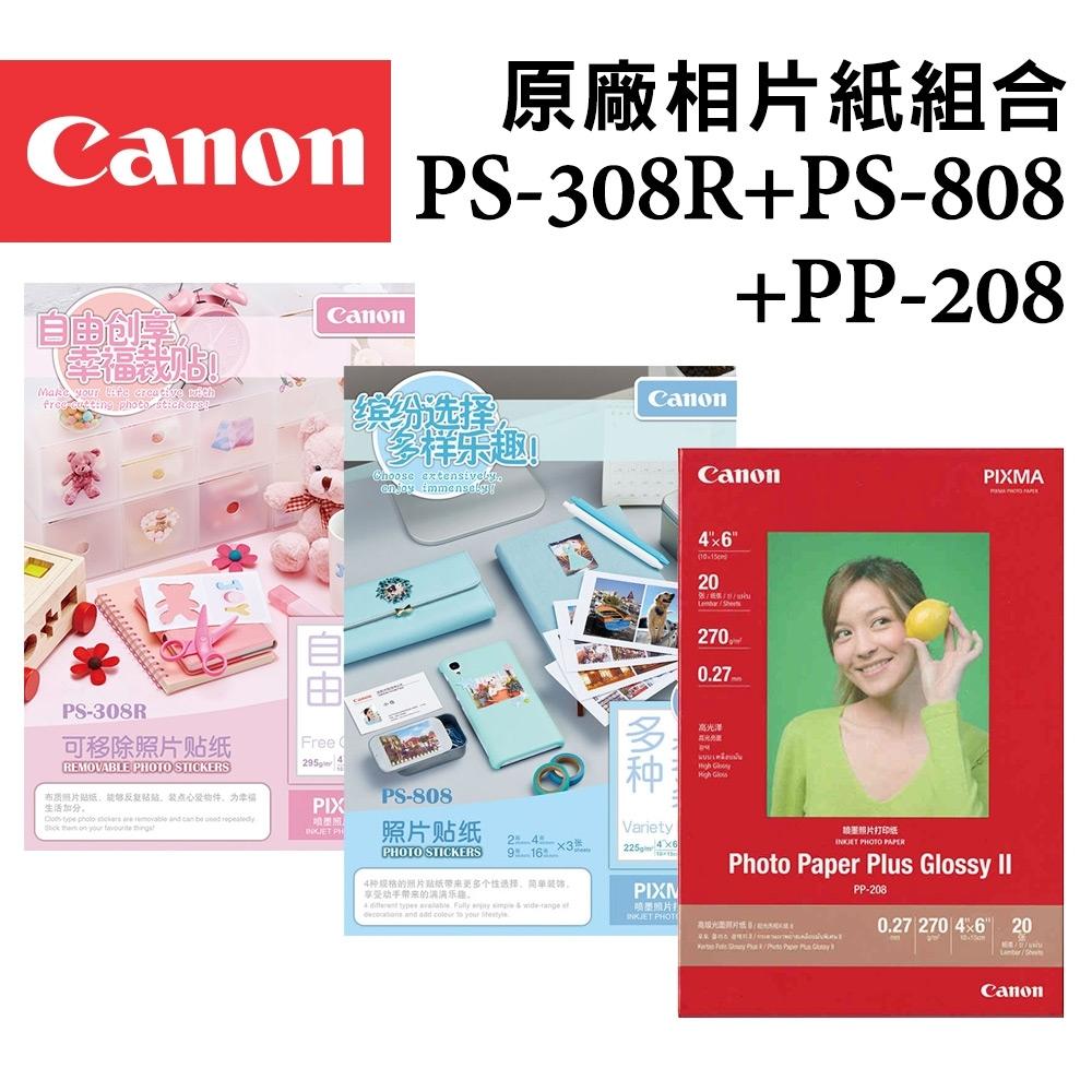 Canon 高解析度噴墨創意相片/貼紙組(PS-308R+PS-808+PP-208)