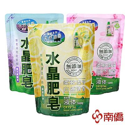 買就送100超贈點[時時樂限定]南僑水晶肥皂液体1600g x 6包/箱,三款可選