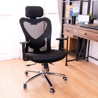 AS-杜克高背透氣網布經典黑多功能辦公椅-67x64x116-128cm(DIY)