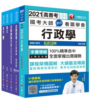 2021[綜合行政人員]台電招考_課文版套書:全方位參考書,含括趨勢分析與準備方向