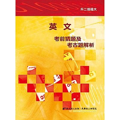 英文考前猜題及考古題解析(10版)
