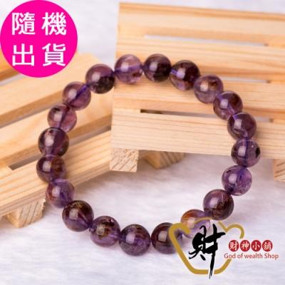 財神小舖 紫氣東來 紫幽靈手鍊10mm-隨機 (含開光) S-317-10