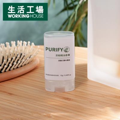 【生活工場】PURIFY茶樹精油香膏