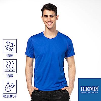 HENIS 細緻網眼透氣短袖衫(男款) 寶藍