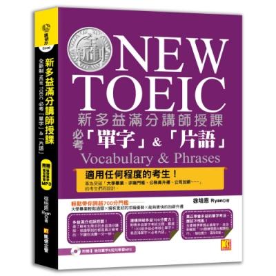 新多益滿分講師授課:全新制NEW TOEIC 必考「單字」&「片語」(附贈 強效單字&短句學習MP3)