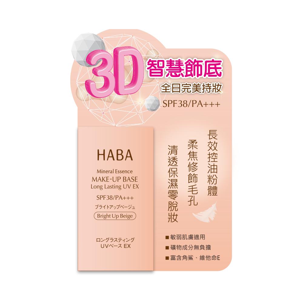 HABA羽膚柔光飾底乳25ml