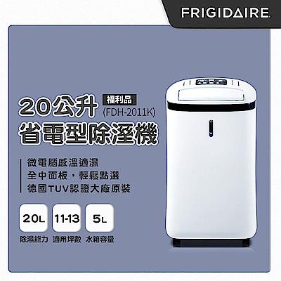 福利品 Frigidaire富及第 20L 4級微電腦感溫除濕機 FDH-2011K