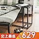 5折↘原價1280元 Home Feeling 邊桌/小茶几/咖啡桌/ㄇ型(2色)