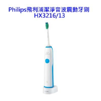 Philips飛利浦潔淨音波震動牙刷 HX3216/13