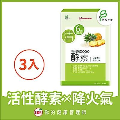 UDR專利清DODO酵素 X3盒