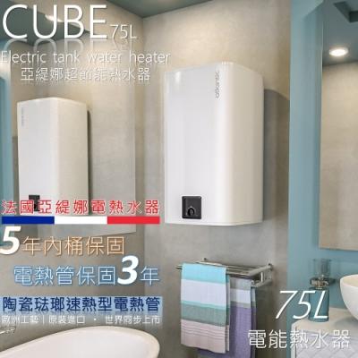 (下單登記送1500)法國亞緹娜atlantic-CUBE 75L省電型電熱水器壁掛式、歐盟認證合格、法國設計