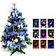 3尺特級綠松針葉聖誕樹(藍銀色系配件+100燈LED燈一串) product thumbnail 1