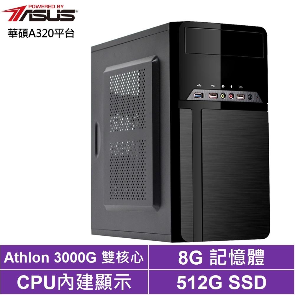 華碩A320平台[六翼黑狐]AMD雙核效能電腦