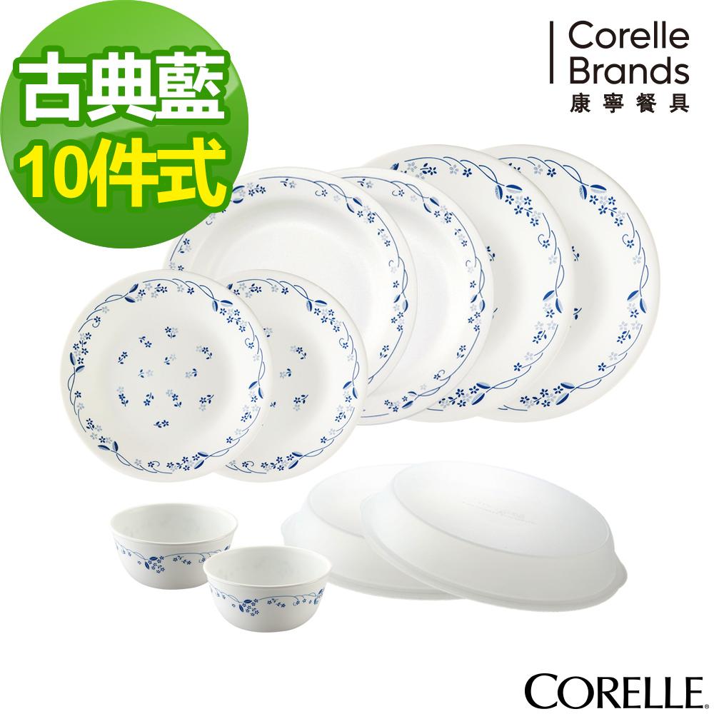 CORELLE康寧 古典藍10件式餐盤組 (1016)