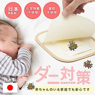 優宅嚴選 日本原裝進口強效抗敏除蟎片 2片組