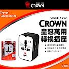 CROWN 皇冠 多功能萬用轉換插頭座 出國必備