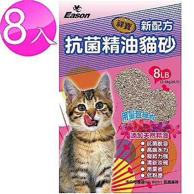 YC Eason 祥寶抗菌精油貓砂 (8LBx8包)