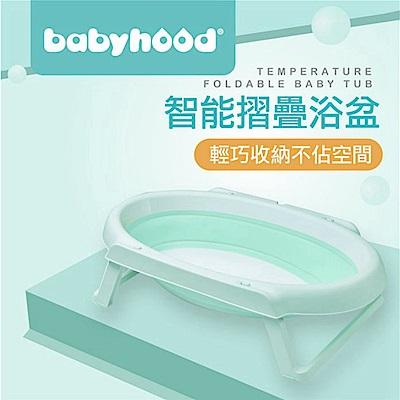 babyhood智能感溫摺疊浴盆-兩色可選