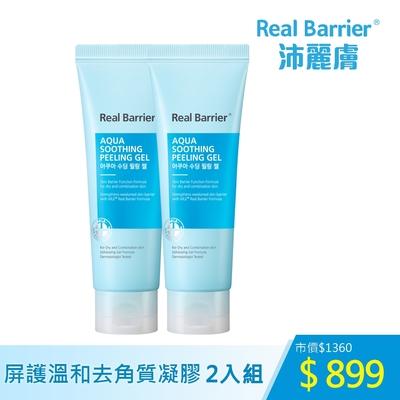 (即期品)(2入組)Real Barrier沛麗膚 屏護水感溫和去角質凝膠120ml(效期2022/06/01)