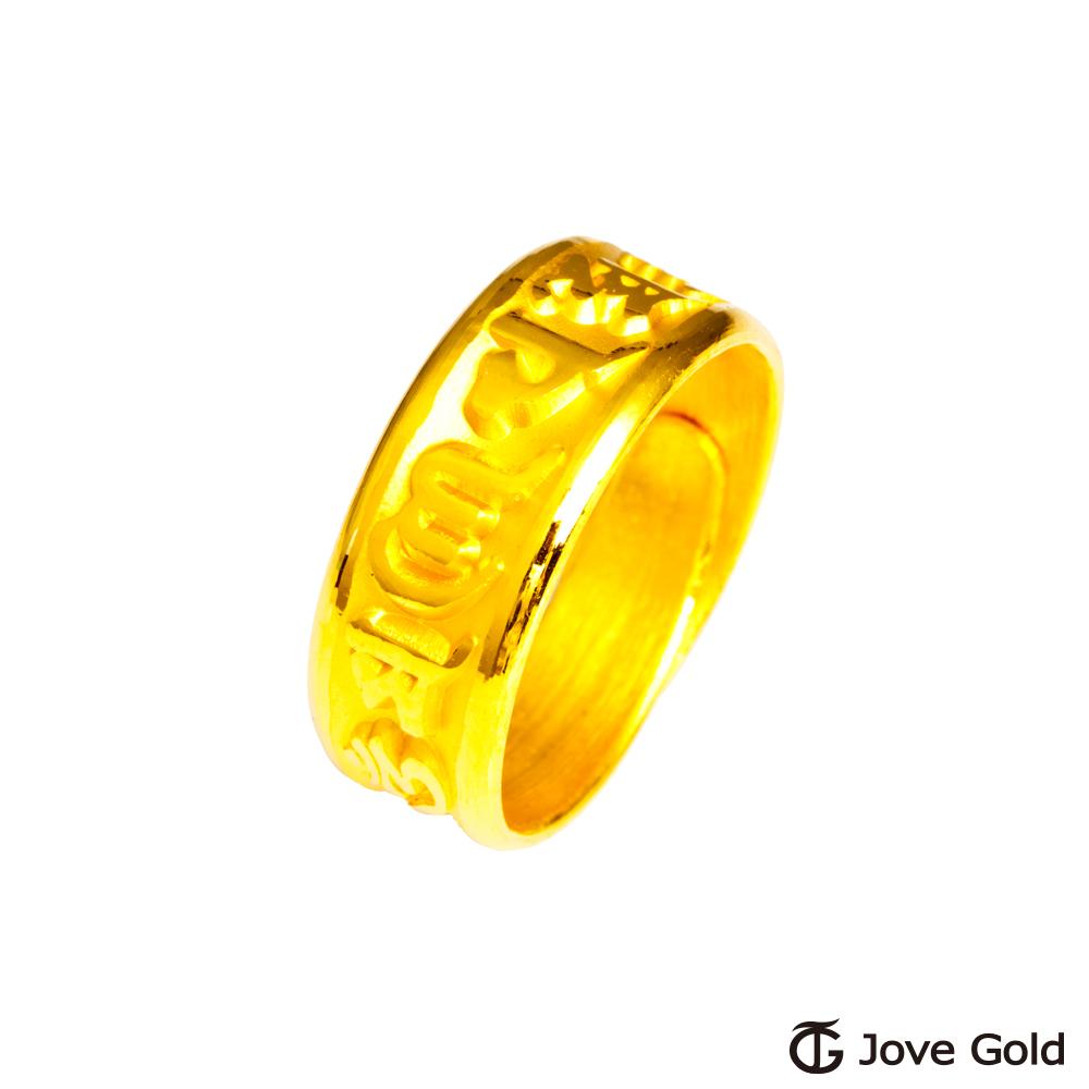 Jove Gold 漾金飾 六字真言黃金男戒指