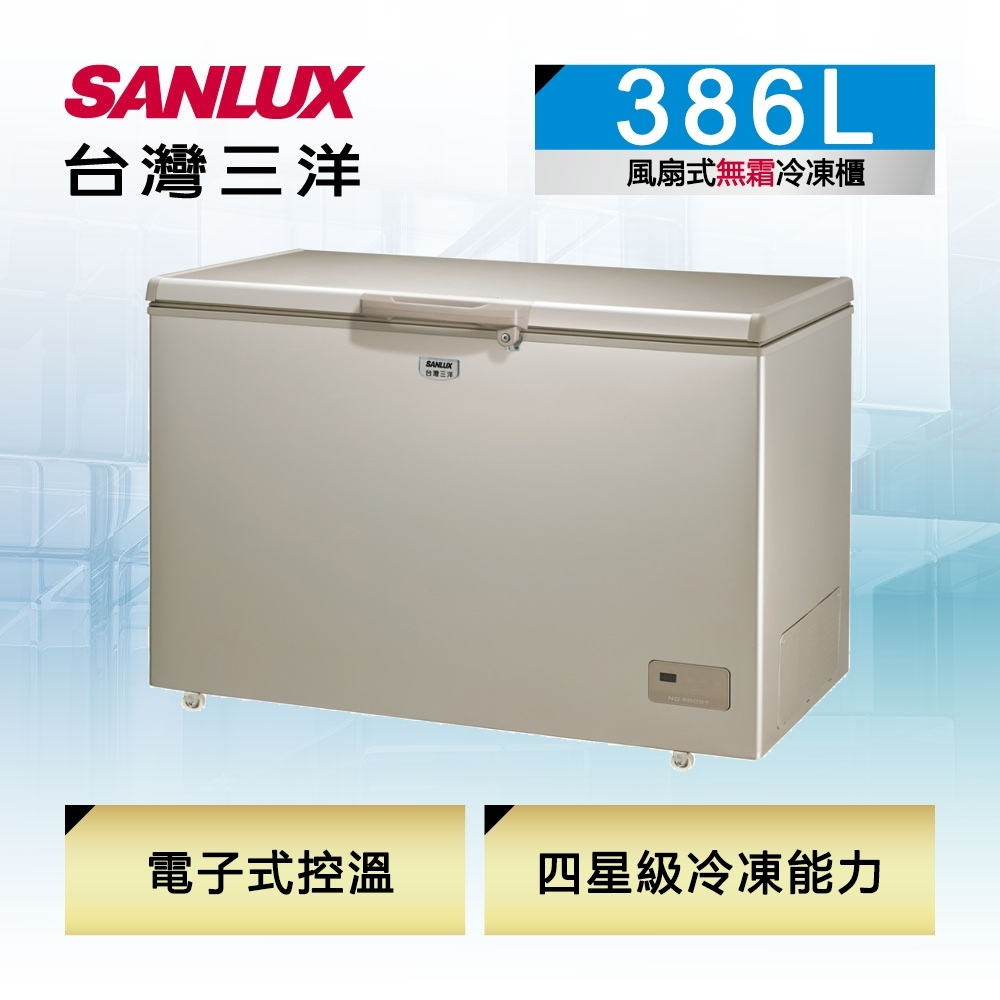 SANLUX台灣三洋 386L 上掀式冷凍櫃 風扇式無霜 SCF-386GF