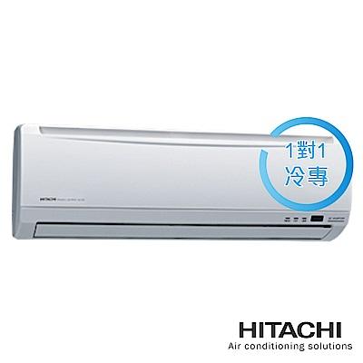 HITACHI 日立 6-7坪精品變頻冷專型一對一分離式冷氣- RAC/RAS-40SK1