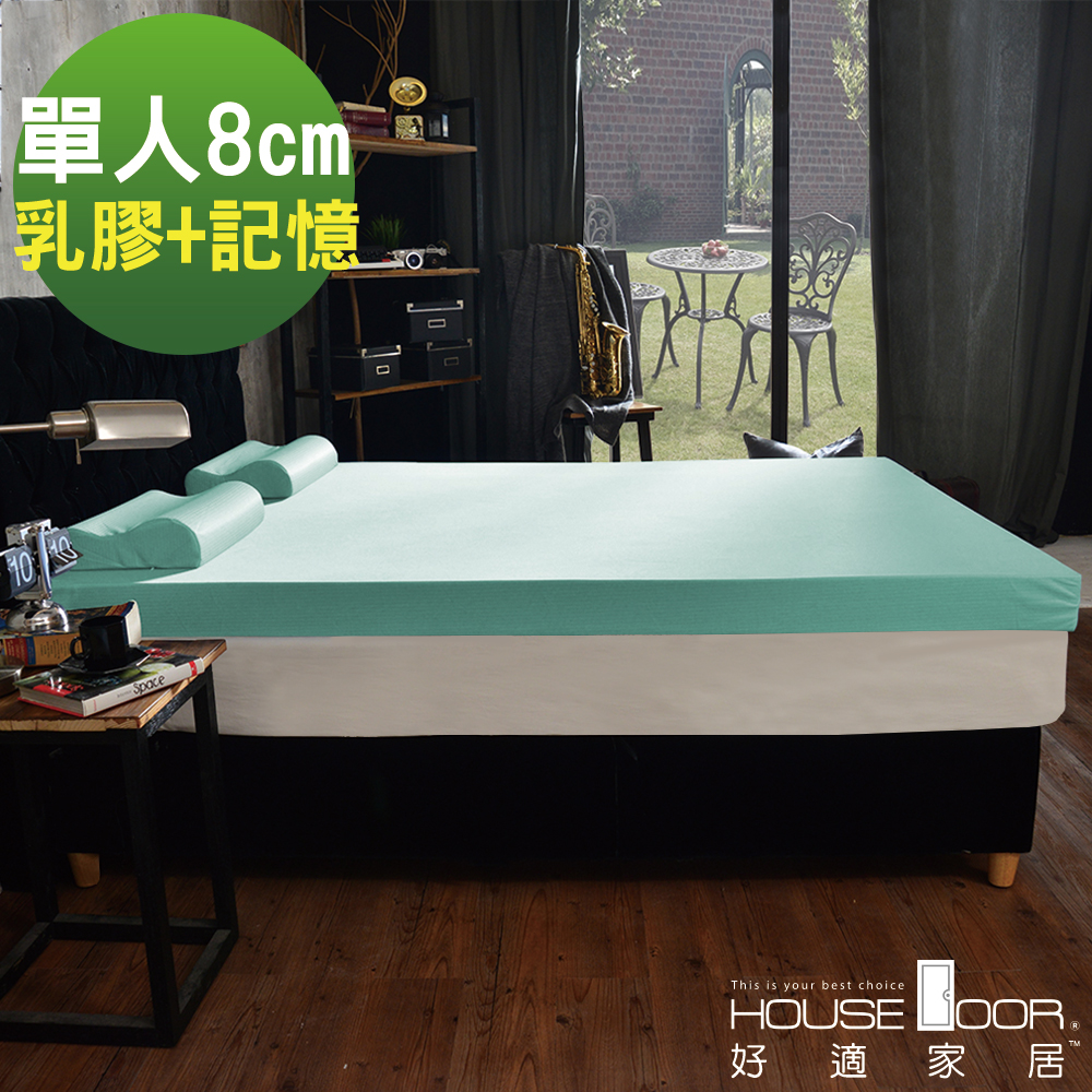 House Door 大和防蹣抗菌表布 8cm雙膠床墊-單人3尺(乳膠+記憶)
