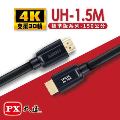 PX大通HDMI 2.0認證版超高速4K傳輸線1.5米(支援乙太網路連接)UH-1.5M