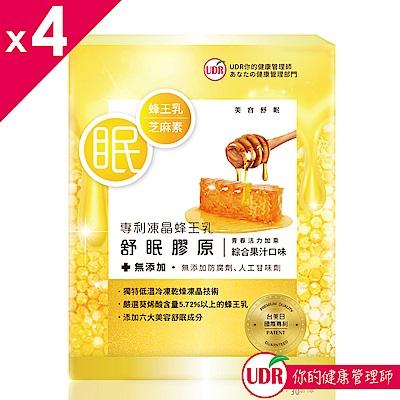 UDR專利凍晶蜂王乳舒眠膠原x4盒(30包/盒)+隨身包x5包 (共125包)