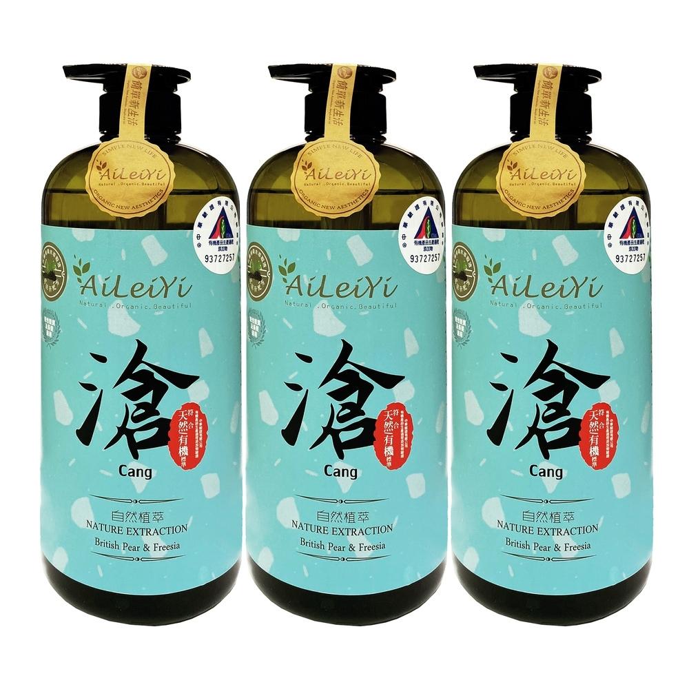 AiLeiYi洋甘菊修護洗髮精-滄/英國梨、小蒼蘭1000ml(3瓶/組)