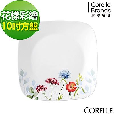 CORELLE康寧 花漾彩繪10吋方形平盤