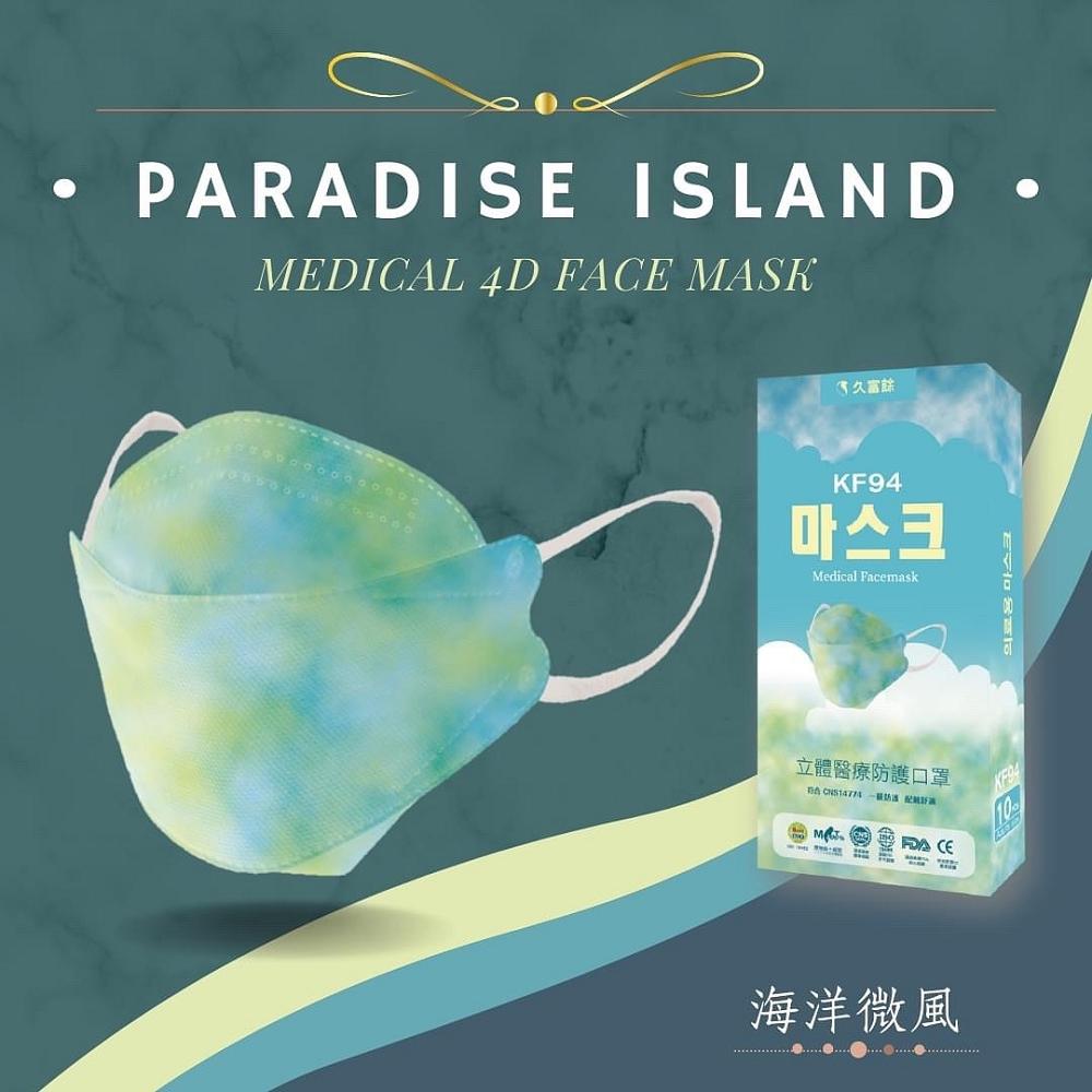 久富餘 KF94韓版4層立體醫療口罩-雙鋼印-海洋微風(10片/盒)