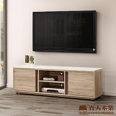 日本直人木業-MORAND北美橡木150CM電視櫃加天然原石