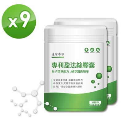 【達摩本草】專利盈法絲膠囊x9包《濃密新生、男女適用》(30顆/包)