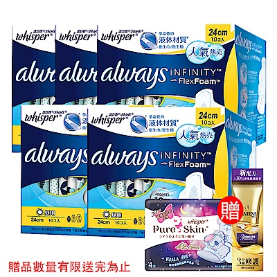 [獨家組]好自在 液體衛生棉5盒(種類可選) 送限量衛生棉+潘婷護髮70ml