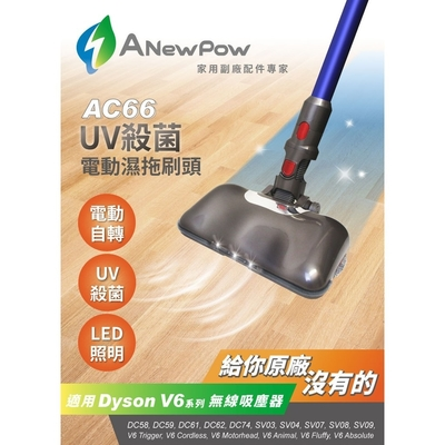 ANewPow  AC66 Dyson 吸塵器用UV殺菌電動濕拖刷頭 V6系列適用