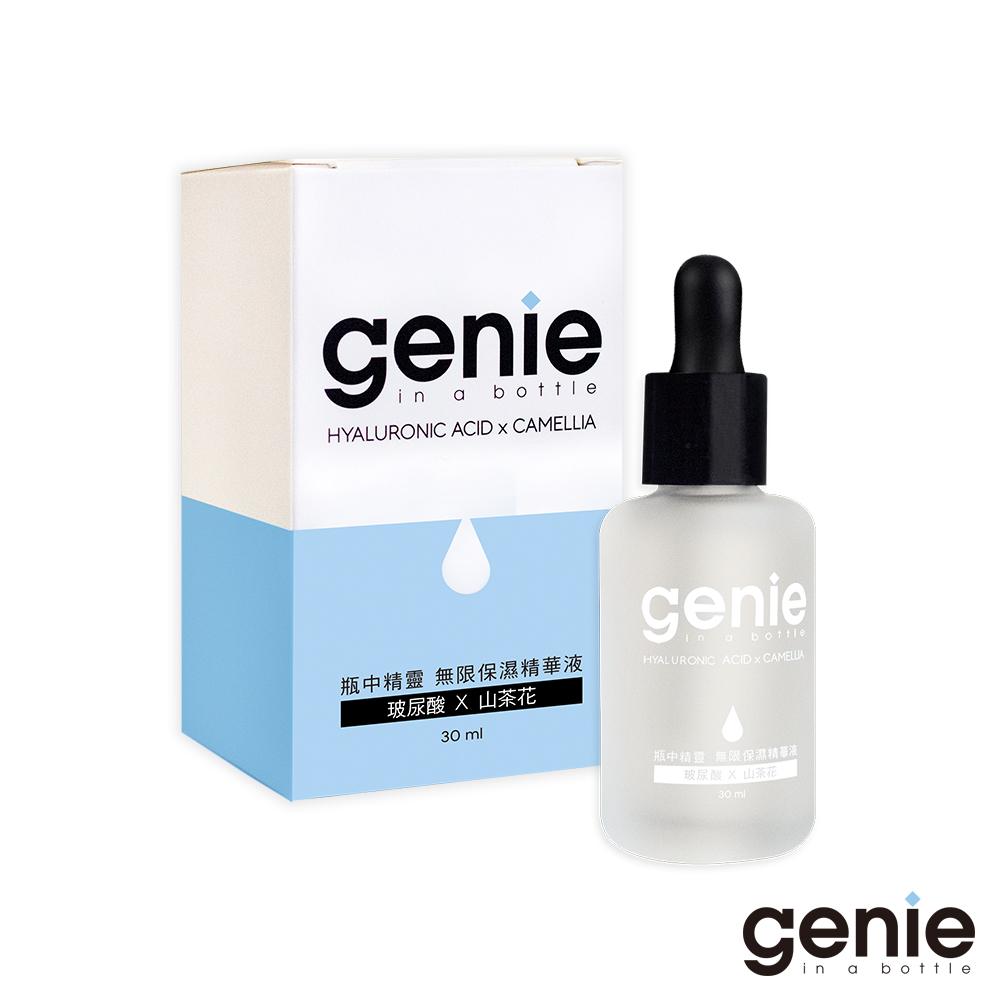 Genie瓶中精靈 無限保濕精華液 玻尿酸X山茶花 30ml