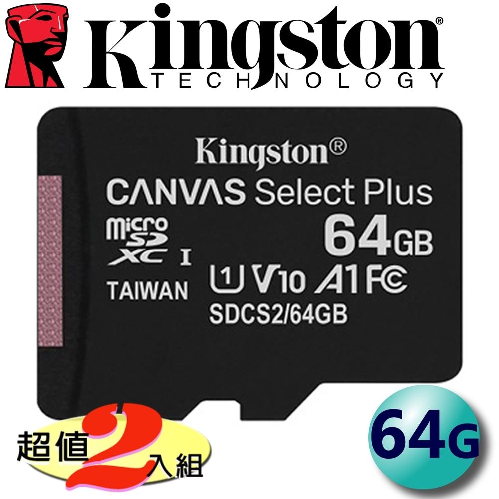 2入組 - 金士頓 64GB 100MB/s microSDXC U1 記憶卡 SDCS2/64G